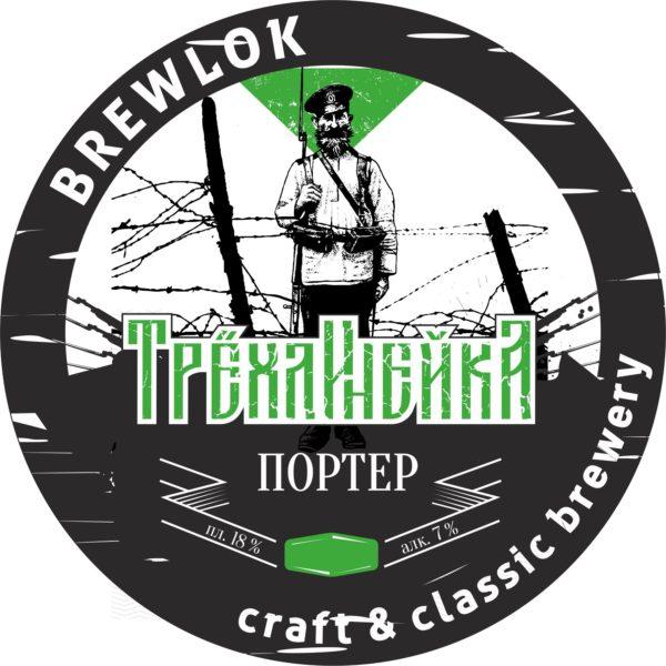 brewlok_trehlineika